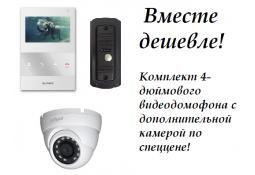 Комплект видеодомофона Slinex + дополнительная камера