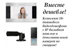 Комплект видеодомофона Slinex + дополнительная камера - 3
