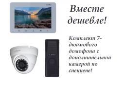 Комплект видеодомофона Slinex + дополнительная камера - 5