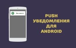 Как настроить push-уведомления о тревогах на Android