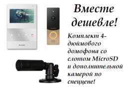 Комплект видеодомофона Slinex + дополнительная камера - 7