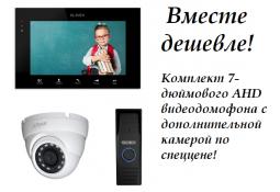 Комплект видеодомофона Slinex + дополнительная камера - 4